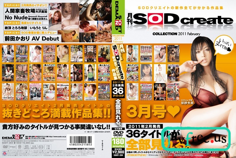 [SDMT-394] 月刊 SOD create COLLECTION 2011 FEBRUARY - image SDMT-394 on https://javfree.me