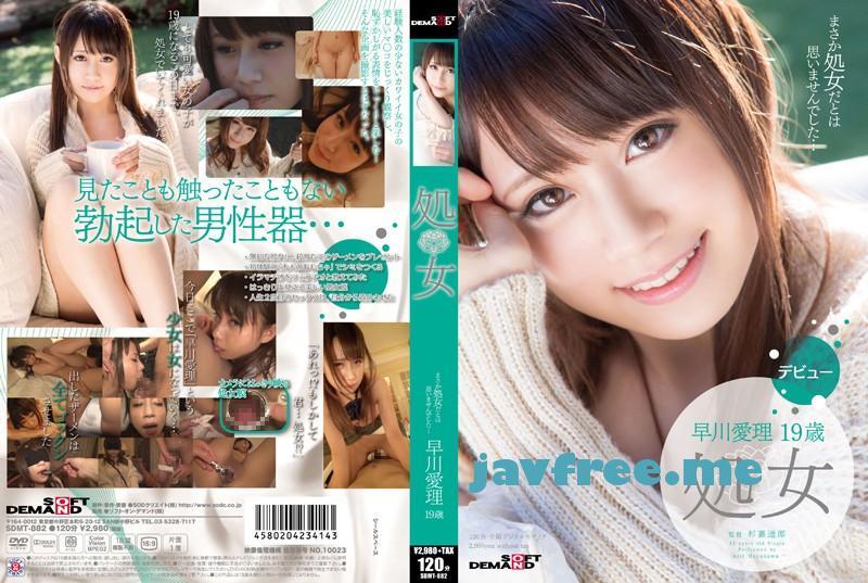 [SDMT-882] 処女 まさか処女だとは思いませんでした… 早川愛理 19歳 - image SDMT-882 on https://javfree.me