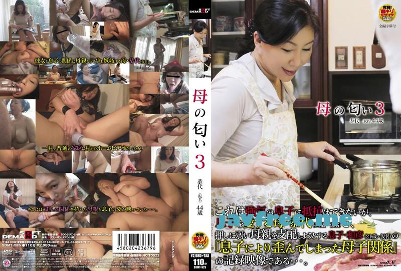 [SDMT 925] 母の匂い 3 恭代(仮名) 44歳 SDMT