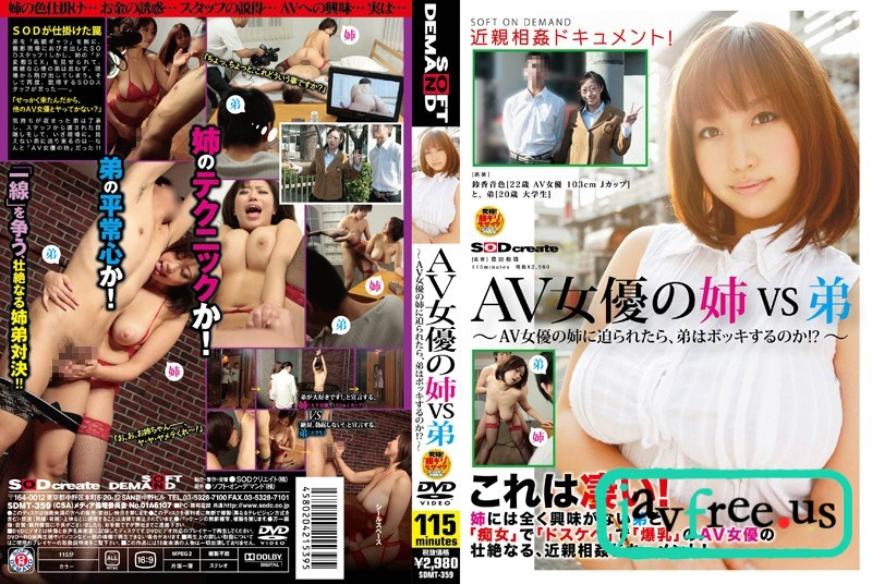 [SDMT-359] AV女優の姉VS弟 鈴香音色 - image SDMT359 on https://javfree.me