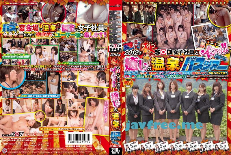 [SDMT 818] 2012年 秋 SOD女子社員とイクッ!! 癒しの温泉バスツアー SDMT