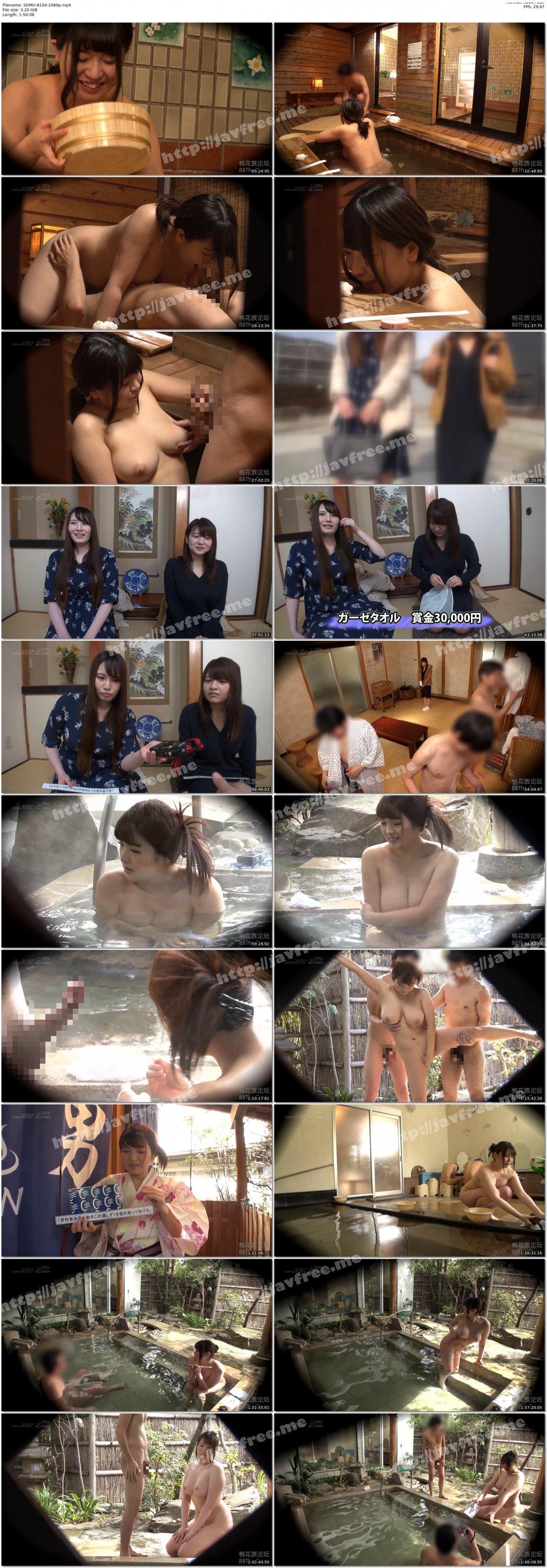 [HD][SDMU-815] 石和温泉で見つけた卒業旅行中の美巨乳女子学生のお嬢さん タオル一枚 男湯入ってみませんか?+過激すぎて未公開だった(秘)映像を一挙大公開 40回記念 12名2枚組8時間SP