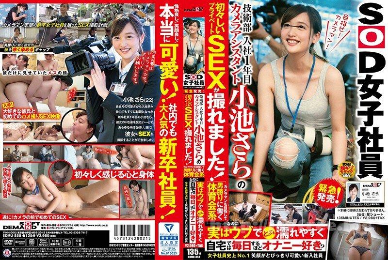 [SDMU-858] 緊急発売!SOD女子社員 技術部 入社1年目 カメラアシスタント 小池さらの初々しいプライベートSEXが撮れました!カメラマンを目指して男勝りに働く体育会系なのに実はウブでとっても濡れやすく自宅では毎日するほどオナニー好き? - image SDMU-858 on https://javfree.me