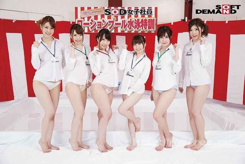 [HD][SDMU-884] SOD女子社員 2018(裏)水泳大会 ローションプールでシャツもマ○コも全身ヌルヌルハレンチ大特訓!!