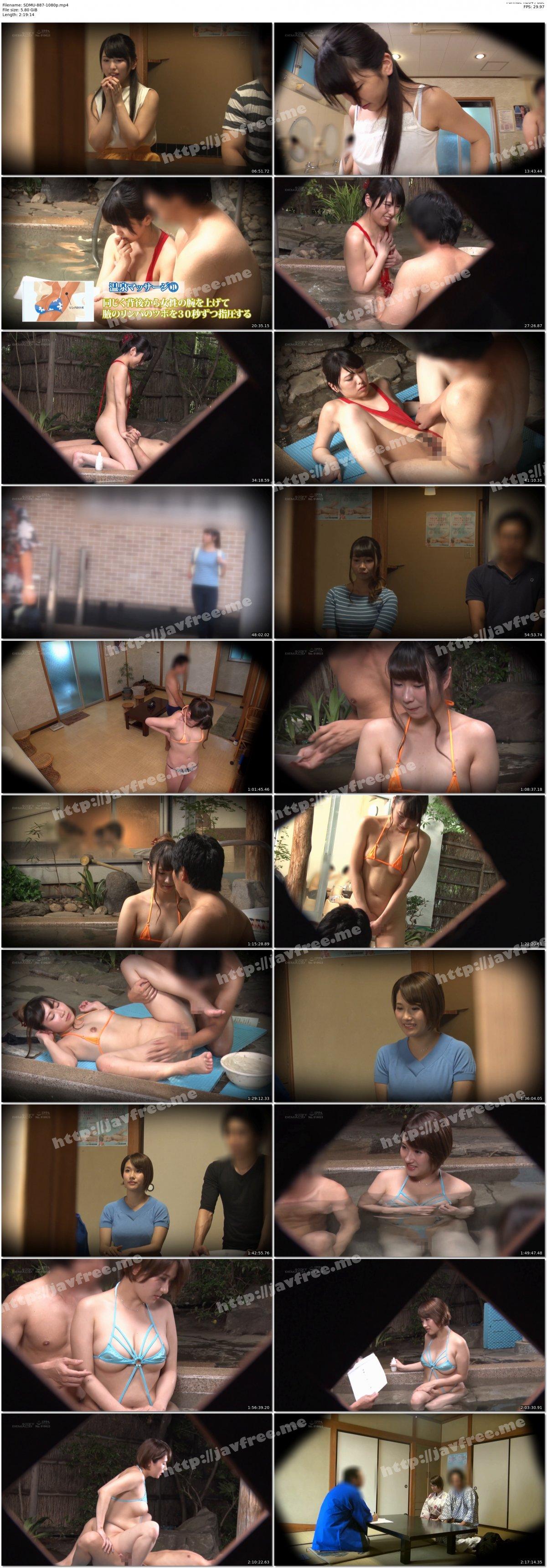 [HD][SDMU-887] 温泉街で見つけた初対面の男女が「裸よりも恥ずかしい水着で混浴体験!!」きわどい相互マッサージをやらされ気分が高まる即席ペアは理性を保てるのか?!