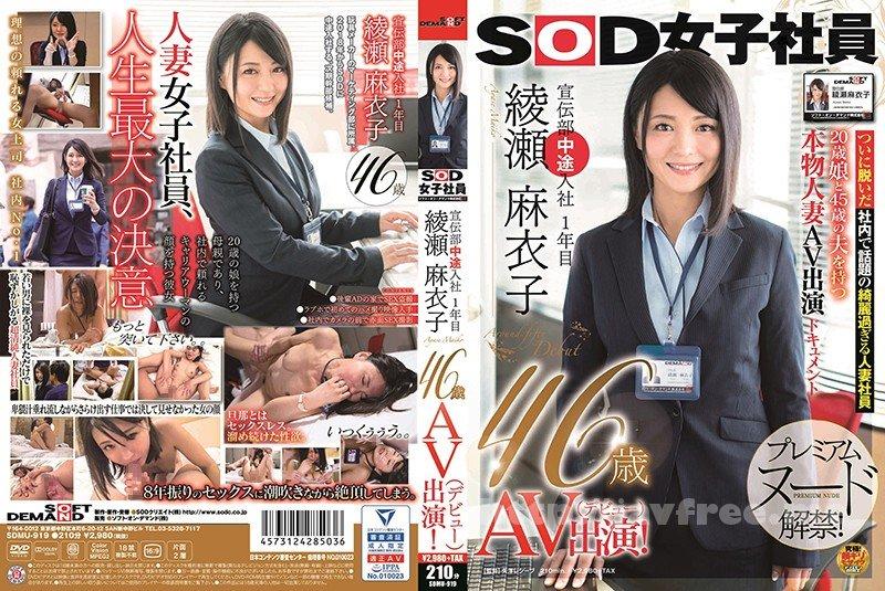 [HD][SDMU-919] SOD女子社員 宣伝部中途入社1年目 綾瀬麻衣子 46歳 AV出演(デビュー)! - image SDMU-919 on https://javfree.me