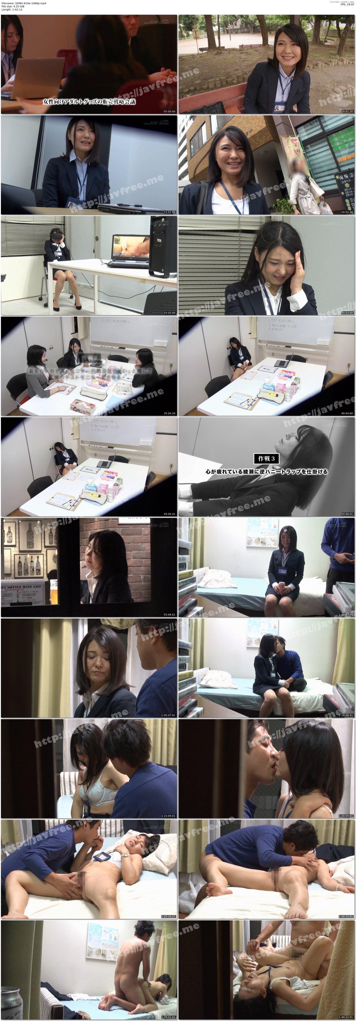 [HD][SDMU-919] SOD女子社員 宣伝部中途入社1年目 綾瀬麻衣子 46歳 AV出演(デビュー)! - image SDMU-919a-1080p on https://javfree.me