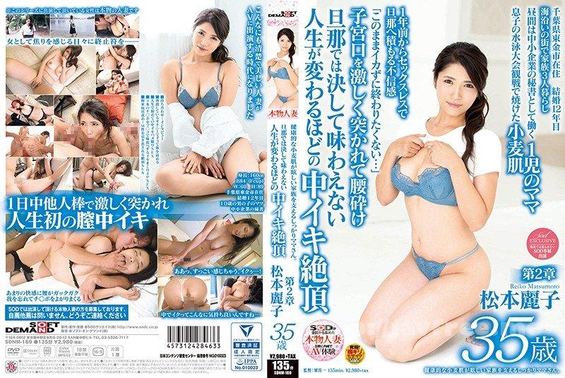 [HD][SDNM-169] 健康的な小麦肌が眩しい家族を支えるしっかりママさん。 松本麗子 35歳 第2章 旦那では決して味わえない人生が変わるほどの中イキ絶頂 - image SDNM-169 on https://javfree.me
