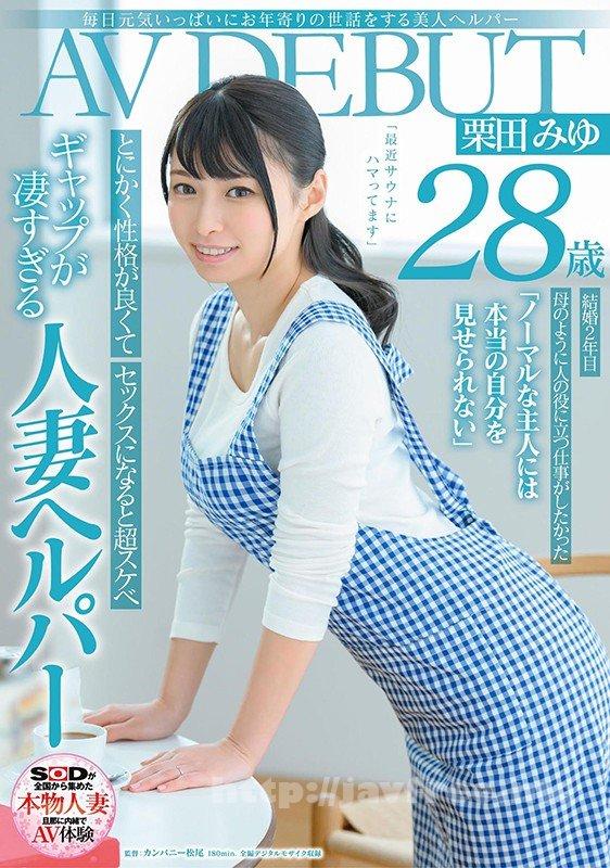 [HD][SDNM-274] 毎日元気いっぱいにお年寄りの世話をする美人ヘルパー 栗田みゆ 28歳 AV DEBUT - image SDNM-274-1 on https://javfree.me