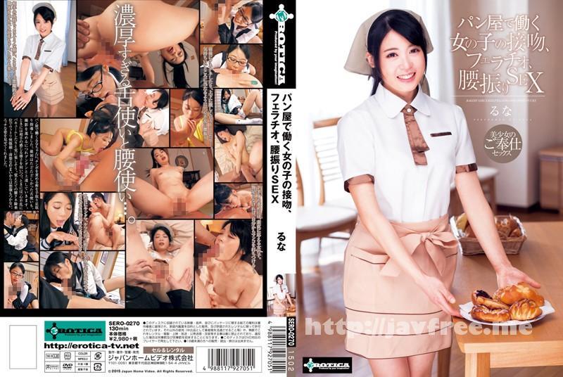 [SERO 0270] パン屋で働く女の子の接吻、フェラチオ、腰振りSEX るな SERO