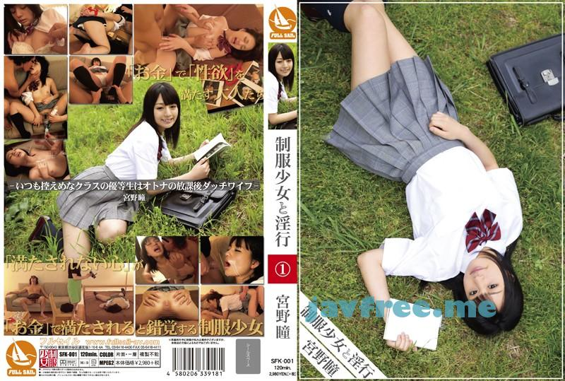 [SFK-001] 制服少女と淫行 01 宮野瞳 - image SFK-001 on https://javfree.me
