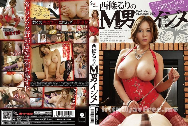 [SGV-005] 西條るりのM男イジメ - image SGV-005 on https://javfree.me