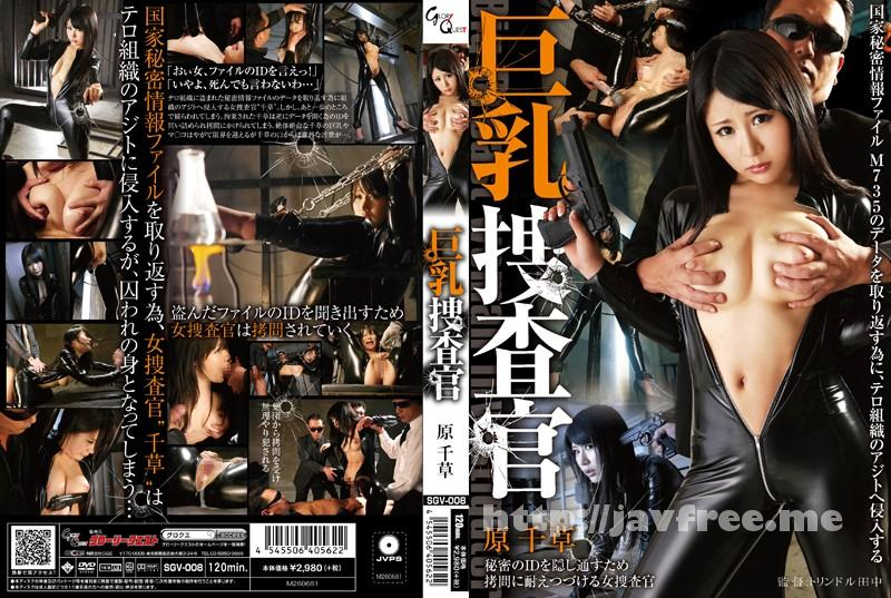 [SGV-008] 巨乳捜査官 原千草 - image SGV-008 on https://javfree.me