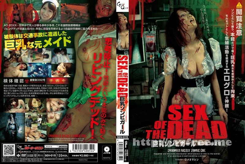 [SGV-015] SEX OF THE DEAD 巨乳ゾンビガール - image SGV-015 on https://javfree.me