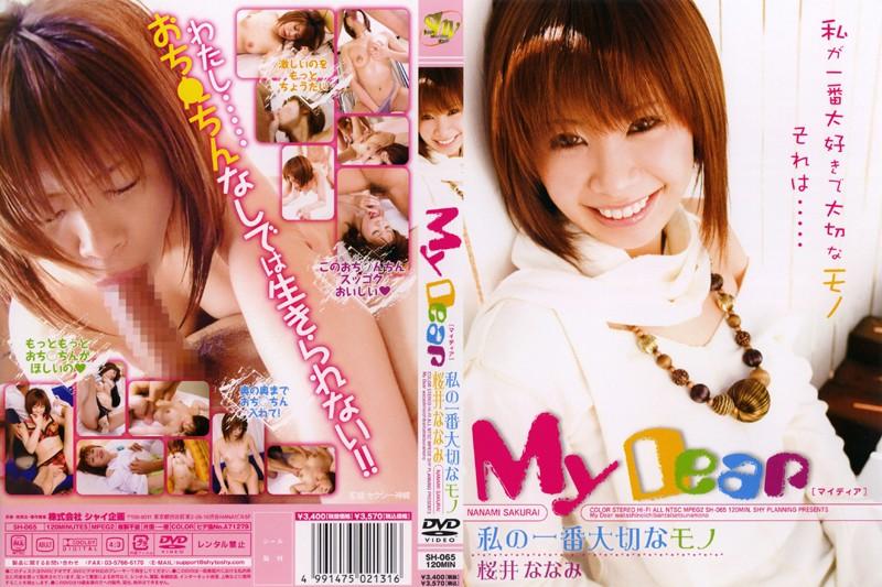 [SH 065] My Dear 桜井ななみ 桜井ななみ sh