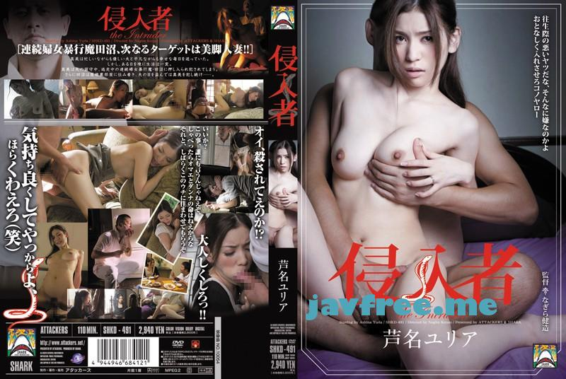 [SHKD-491] 侵入者 芦名ユリア - image SHKD-491 on https://javfree.me