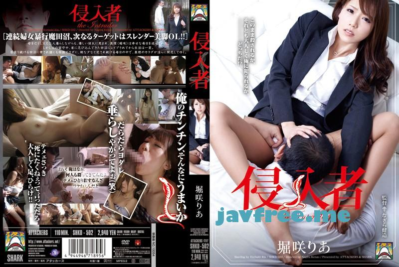 [SHKD-502] 侵入者 堀咲りあ - image SHKD-502 on https://javfree.me