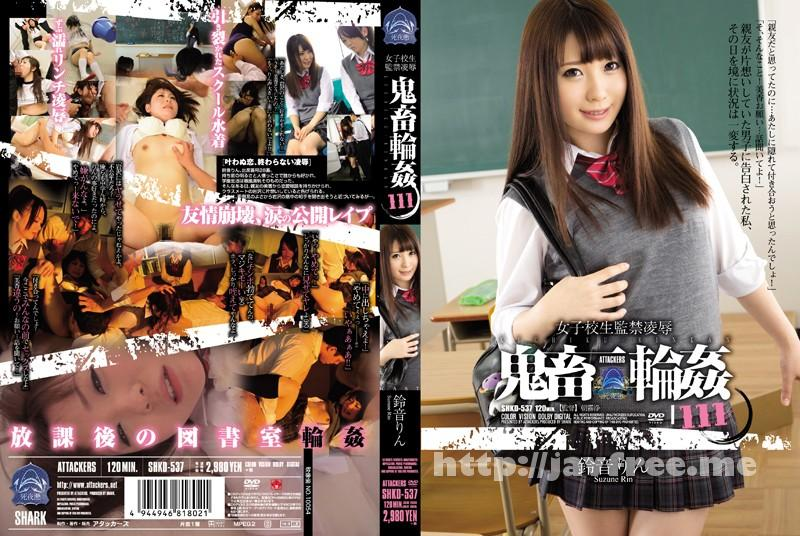 [SHKD 537] 女子校生監禁凌辱 鬼畜輪姦 111 鈴音りん 鈴音りん SHKD