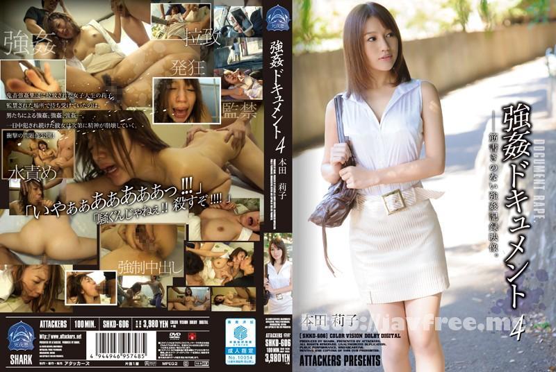 [SHKD 606] 強姦ドキュメント4 本田莉子 本田莉子 SHKD