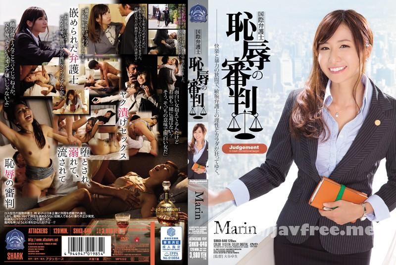 [SHKD-646] 国際弁護士 恥辱の審判 Marin - image SHKD-646 on https://javfree.me
