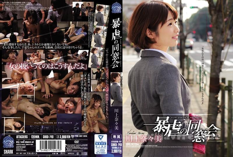 [SHKD-740] 暴虐の同窓会 川上奈々美