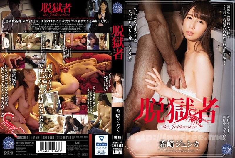 [HD][SHKD-766] 脱獄者 希崎ジェシカ - image SHKD-766 on https://javfree.me