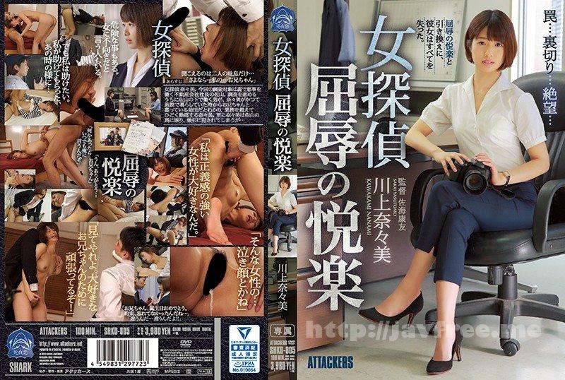 [SHKD-805] 女探偵 屈辱の悦楽 川上奈々美 - image SHKD-805 on https://javfree.me