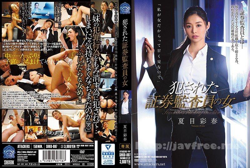 [SHKD-807] 犯された証券監査員の女 夏目彩春 - image SHKD-807 on https://javfree.me