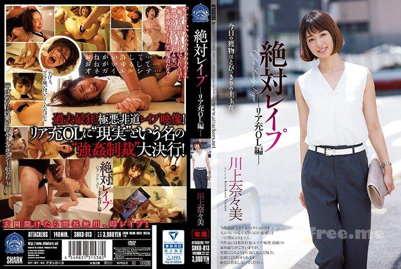 [HD][SHKD-813] 絶対レイプ リア充OL編 川上奈々美