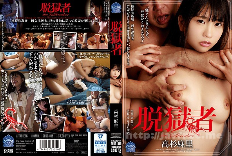 [HD][SHKD-815] 脱獄者 高杉麻里 - image SHKD-815 on https://javfree.me