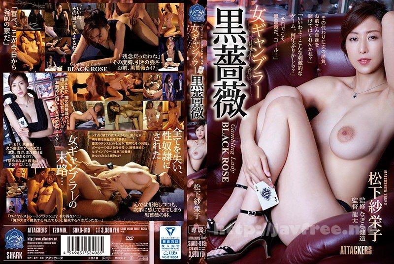 [HD][SHKD-819] 女ギャンブラー 黒薔薇 松下紗栄子 - image SHKD-819 on https://javfree.me