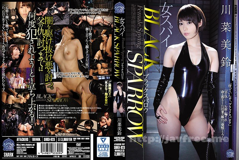 [HD][SHKD-823] 女スパイ BLACK SPARROW 川菜美鈴 - image SHKD-823 on https://javfree.me