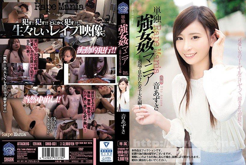 [HD][SHKD-831] 単独強姦マニア 道端で見かけた女子大生編 音あずさ