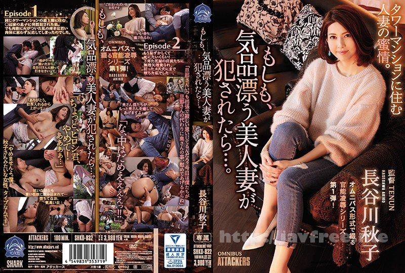 [HD][SHKD-832] もしも、気品漂う美人妻が犯されたら…。 長谷川秋子