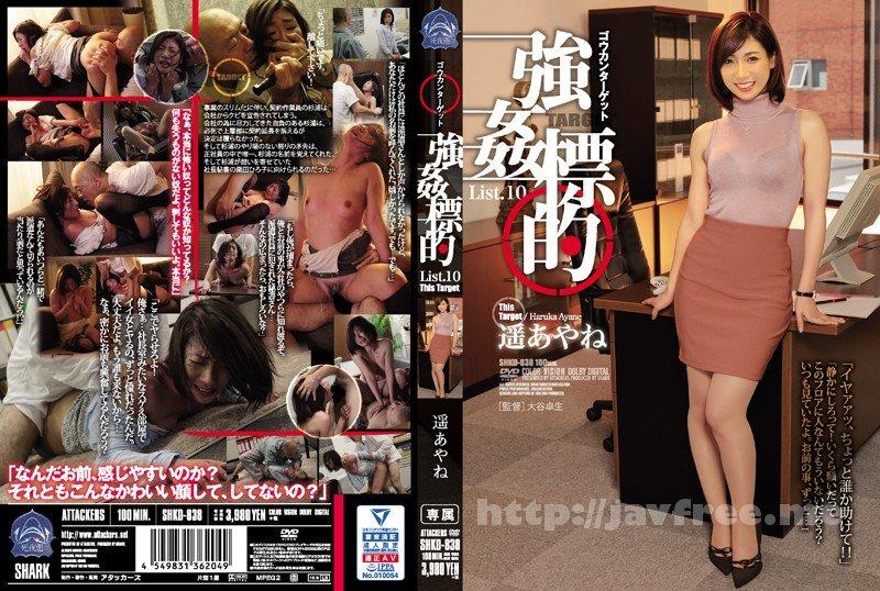 [HD][SHKD-838] 強姦標的 List.10 遥あやね - image SHKD-838 on https://javfree.me