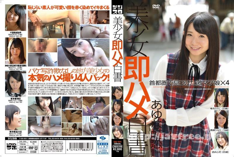 [SHL-044] 美少女即ハメ白書 44 - image SHL-044 on https://javfree.me