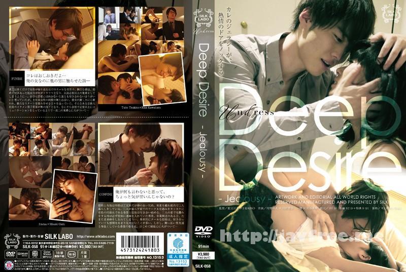[SILK-058] Deep Desire - image SILK-058 on https://javfree.me