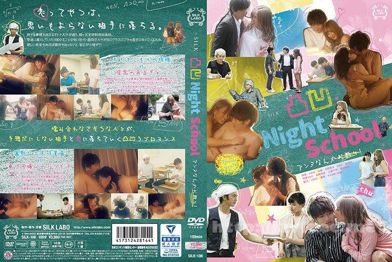[HD][SILK-106] 凸凹Night School - image SILK-106 on https://javfree.me