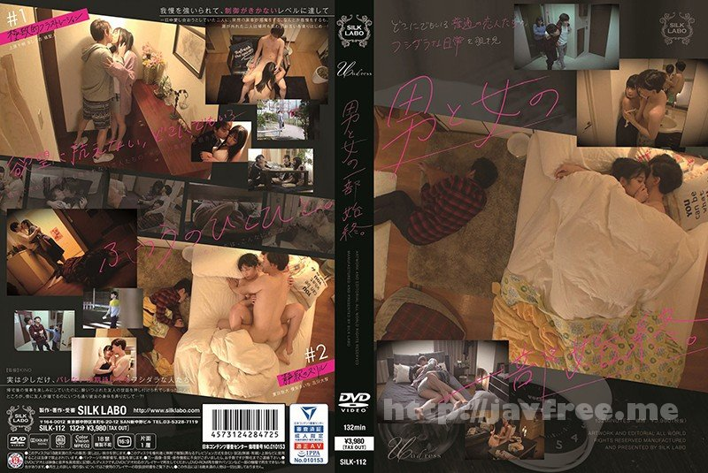 [HD][SILK-112] 男と女の一部始終。 - image SILK-112 on https://javfree.me
