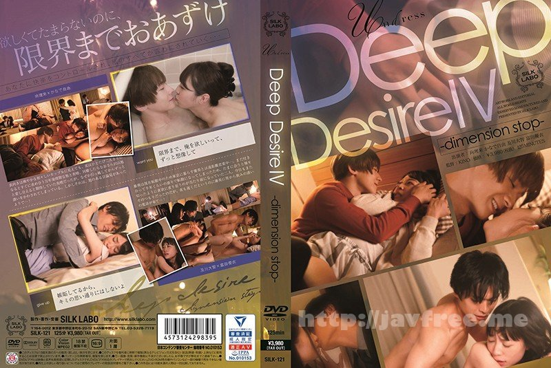 [HD][SILK-121] Deep Desire IV - image SILK-121 on https://javfree.me