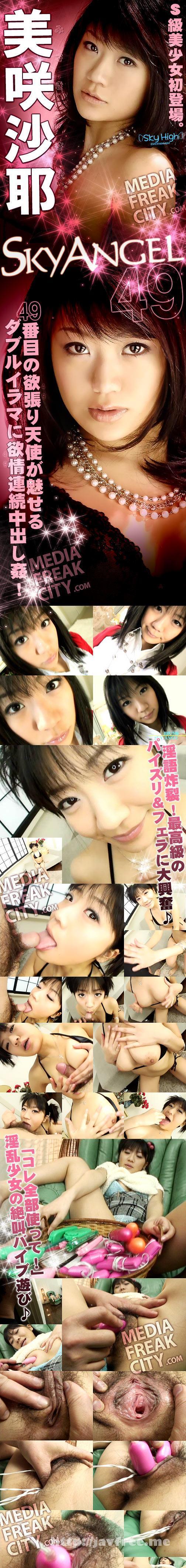 [SKY 083] スカイエンジェル Vol.49 : 美咲沙耶 美咲沙耶 SKY Misaki Saya