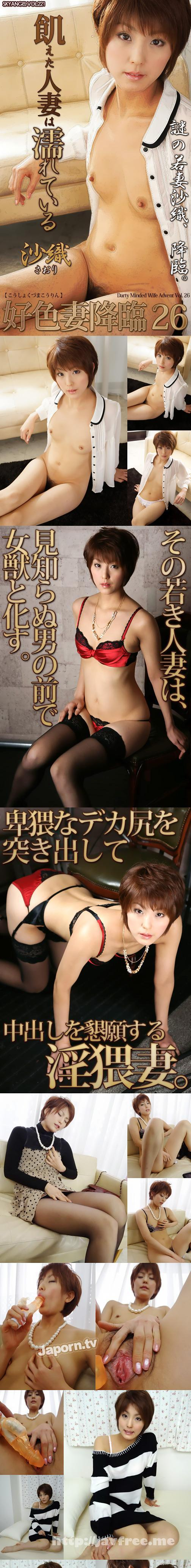 [SKY-221] 好色妻降臨 Vol.26 : 沙織 - image SKY-221_1 on https://javfree.me