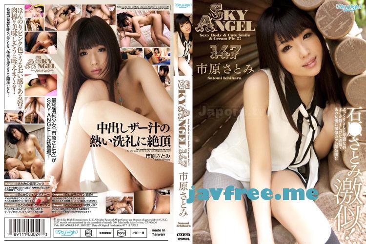 [SKY 237] Sky Angel Vol.147 : Satomi Ichihara 市原さとみ SKY ANGEL Satomi Ichihara