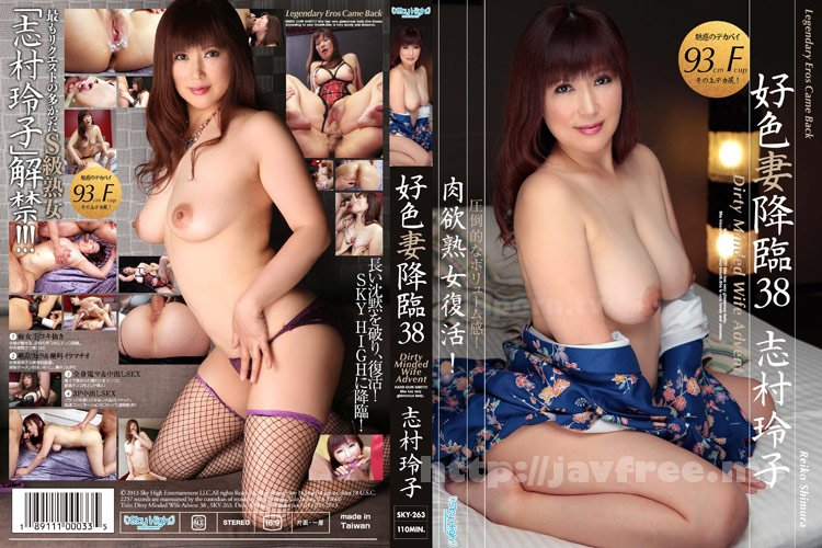 [HD][SKY-263] 好色妻降臨 Vol.38 : 志村玲子 - image SKY-263 on https://javfree.me