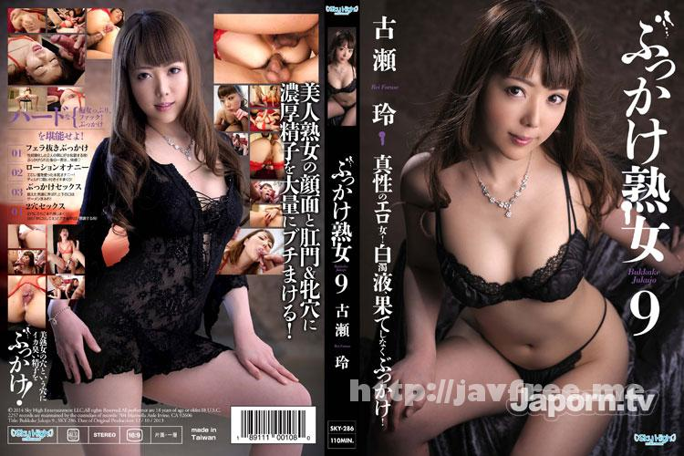 [SKY-286] ぶっかけ熟女 Vol.9 : 古瀬玲 - image SKY-286 on https://javfree.me