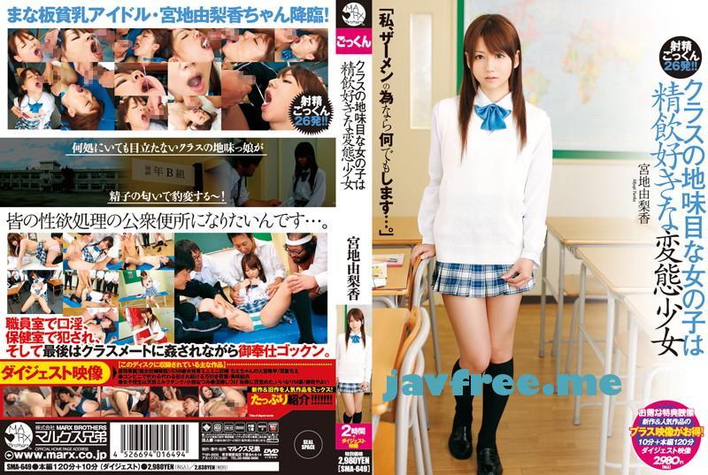 [SMA-649] クラスの地味目な女の子は精飲好きな変態少女 宮地由梨香 - image SMA649 on https://javfree.me
