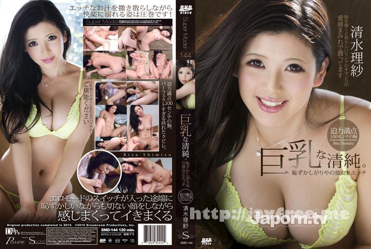[SMD 144] S Model 144 巨乳な清純 : 清水理紗 清水理紗 SMD Risa Shimizu