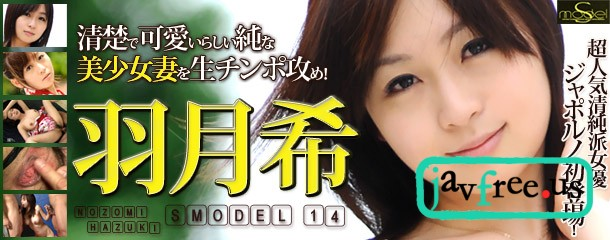 [SMD-14] Super Model Media S Model 14 : Nozomi Hatsuki - image SMD-14c on https://javfree.me