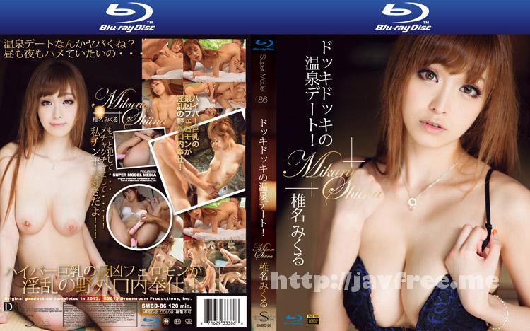 [SMD 86] S Model 86 ドッキドッキの温泉デート! : 椎名みくる 椎名みくる SMD Mikuru Shiina