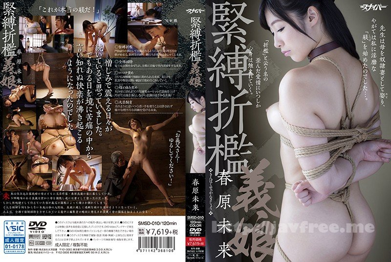[HD][SMSD-010] 緊縛折檻義娘 春原末来 - image SMSD-010 on https://javfree.me